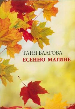 Есенно матине