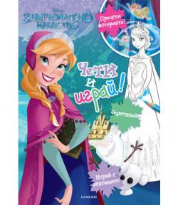 Замръзналото кралство: Чети и играй!