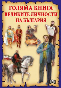 Голяма книга – великите личности на България