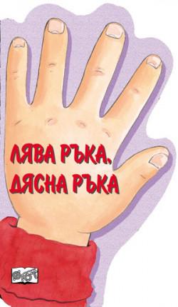 Лява ръка, дясна ръка