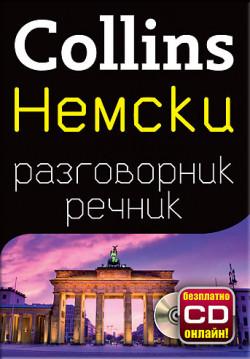 Немски разговорник речник