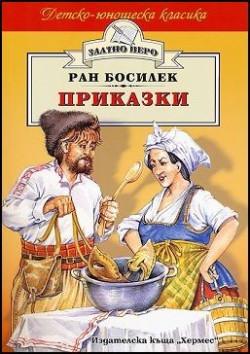 Приказки – Ран Босилек (Златно перо)