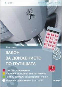 Закон за движението по пътищата (2014)