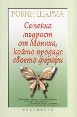 Семейна мъдрост от Монаха, който продаде своето ферари