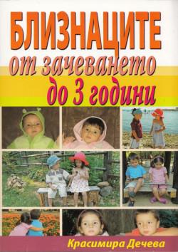 Близнаците от зачеването до 3 години
