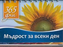 365 дни: Мъдрост за всеки ден