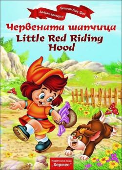 Червената шапчица/ Little Red Riding Hood (двуезична)