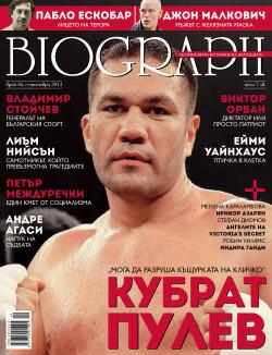 списание Biograph, брой №36