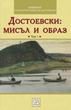Достоевски: мисъл и образ, том 1