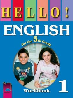 Работна тетрадка № 1 по английски език Hello! за 5. клас