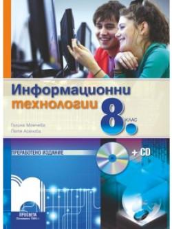 Информационни технологии за 8 клас + диск (ново издание 2014)