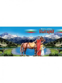 Моята родина България