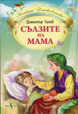 Сълзите на мама