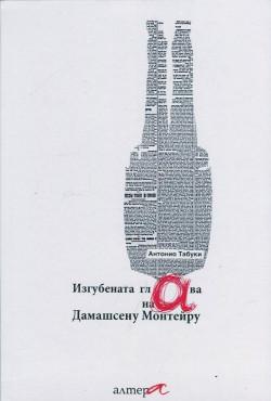 Изгубената глава на Дамашсену Монтейру