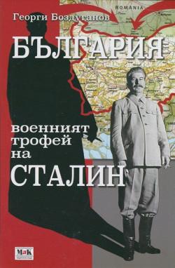 България – военният трофей на Сталин