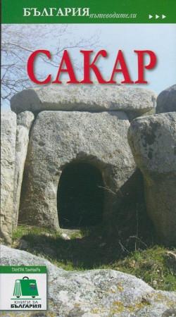 Сакар – Пътеводител