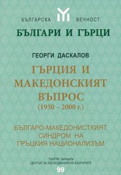 Гърция и македонският въпрос (1950-2000 г.)