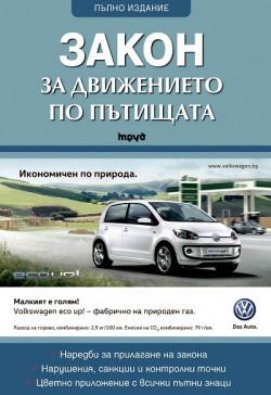 Закон за движението по пътищата – 2015 г.