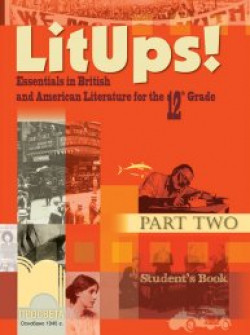 LitUps! Part Two: Essentials in British and American Literature for the 12th Grade, Student's Book. Книга за ученика по английска и американска литература за 12. клас – интензивно изучаване