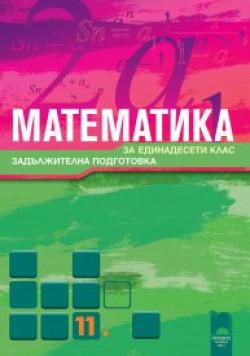 Математика за 11. клас за задължителна подготовка