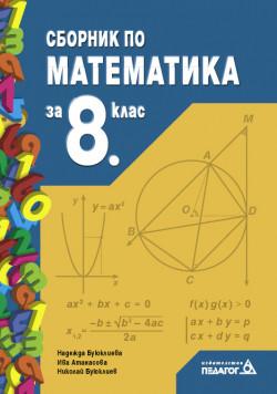 Сборник по математика за 8. клас