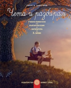 """""""Чета и разбирам"""", учебно помагало по български език и литература за 3. кл."""