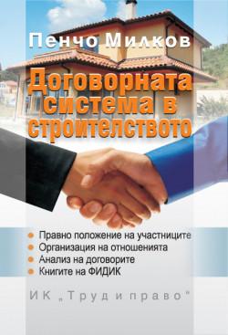 Договорната система в строителството