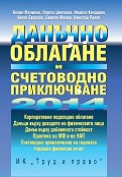Данъчно облагане и счетоводно приключване на 2014