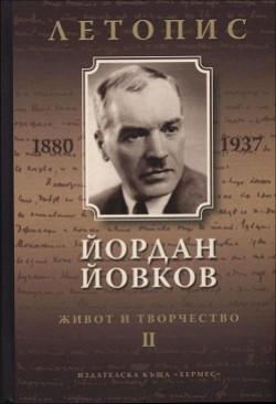 Йордан Йовков. Летопис – живот и творчество, том 2 (1880-1937)