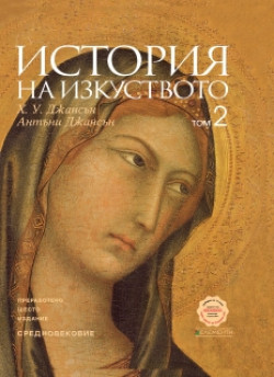 История на изкуството, том 2