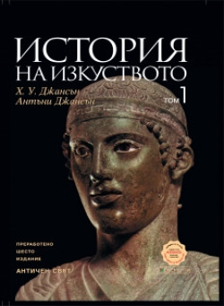 История на изкуството, том 1