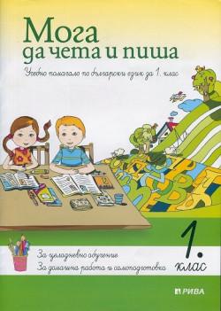 Мога да чета и пиша. Учебно помагало по български език за 1. клас