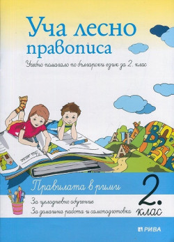Уча лесно правописа. Учебно помагало по български език за 2. клас