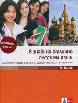 Я знаю на отлично Русский язык 9. класс + Приложение с диском