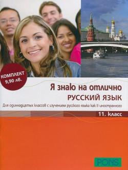 Я знаю на отлично Русский язык 11. класс + Приложение с диском