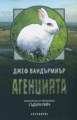 Агенцията, книга 2