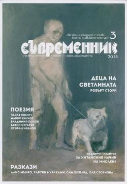 сп. Съвременник, бр. 3/ 2014