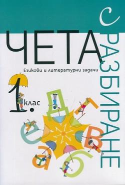 Чета с разбиране 1 клас. Езикови и литературни задачи