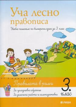 Уча лесно правописа. Учебно помагало по български език за 3. клас