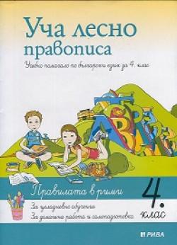 Уча лесно правописа. Учебно помагало по български език за 4. клас