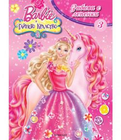 Барби: Забава с лепенки 3