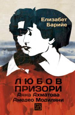 Любов призори. Анна Ахматова – Амадео Модиляни
