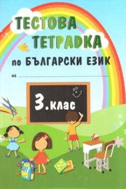 Тестова тетрадка по български език за 3. клас