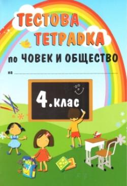 Тестова тетрадка по Човек и общество за 4. клас