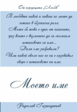 Моето име – книга втора от поредицата Любов