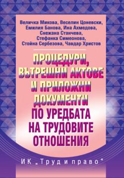 Процедури, вътрешни актове и приложни документи по уредбата на трудовите отношения