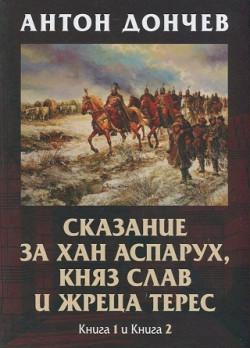 Сказание за хан Аспарух, княз Слав и жреца Терес, книга 1 и 2