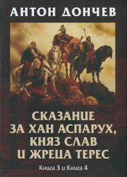 Сказание за хан Аспарух, княз Слав и жреца Терес, книга 3 и 4