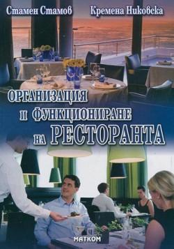 Организация и функциониране на ресторанта