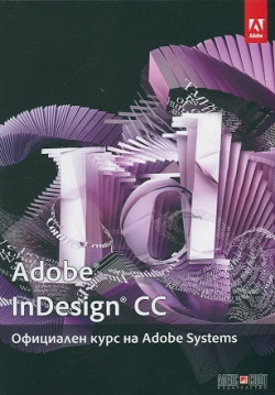 Adobe InDesign CC. Официален курс на Adobe Systems